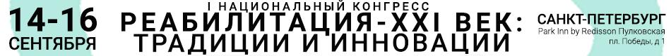 I НАЦИОНАЛЬНЫЙ КОНГРЕСС «РЕАБИЛИТАЦИЯ – ХХI ВЕК: ТРАДИЦИИ И ИННОВАЦИИ»
