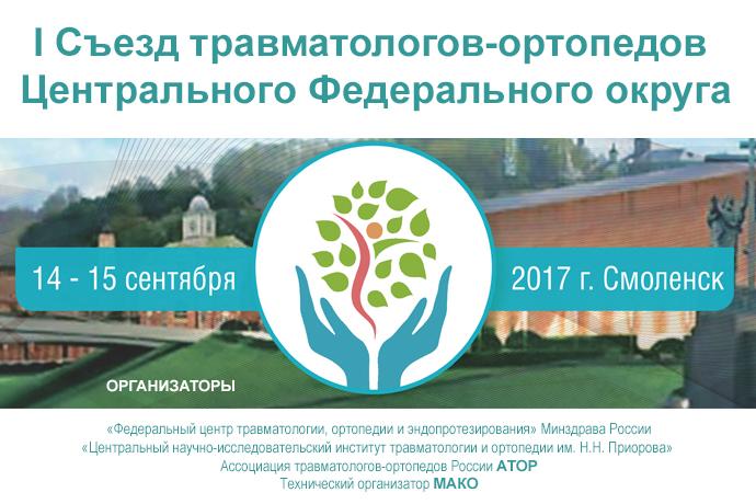 I Съезд травматологов-ортопедов Центрального федерального округа  14-15 сентября 2017 года в Смоленске.