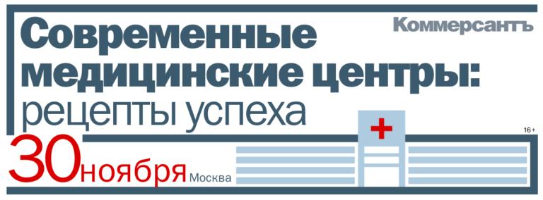 30 ноября ИД «Коммерсантъ» проведет в Москве бизнес-бранч «Cовременные медицинские центры: рецепты успеха».