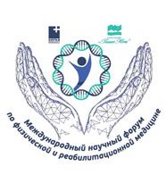 «Международный научный форум по физической и реабилитационной медицине» к 30-летию санатория «Белые ночи» — ММЦ «СОГАЗ» 19-20 апреля 2018 года Санкт-Петербург