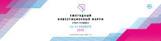Ежегодное вручение Правительственной награды – «Инвестор года». 12 ноября 2018 г. Санкт-Петербург