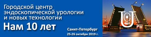 Городской центр эндоскопической урологии и новых технологий. Нам 10 лет Приглашаем Вас принять участие в Юбилейной междисциплинарной научно-практической конференции с международным участием 25-26 октября 2019 г. в Санкт-Петербурге. Приглашаем вас принять